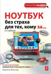 Виннер М. - Ноутбук без страха для тех, кому за... 2-е издание обложка книги