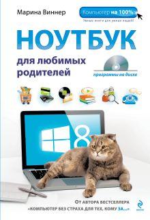 Виннер М. - Ноутбук для любимых родителей (+DVD) обложка книги