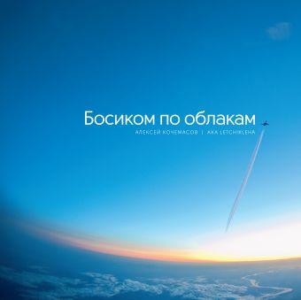 Босиком по облакам Кочемасов А.