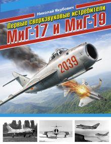 Первые сверхзвуковые истребители МиГ-17 и МиГ-19 обложка книги