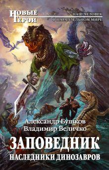 Бушков А.А., Величко В.М. - Заповедник. Наследники динозавров обложка книги