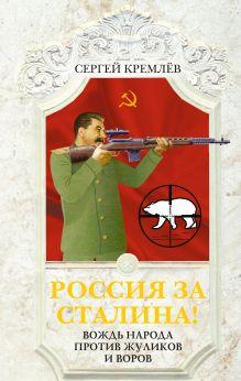 Кремлёв С. - Россия за Сталина! Вождь народа против жуликов и воров обложка книги