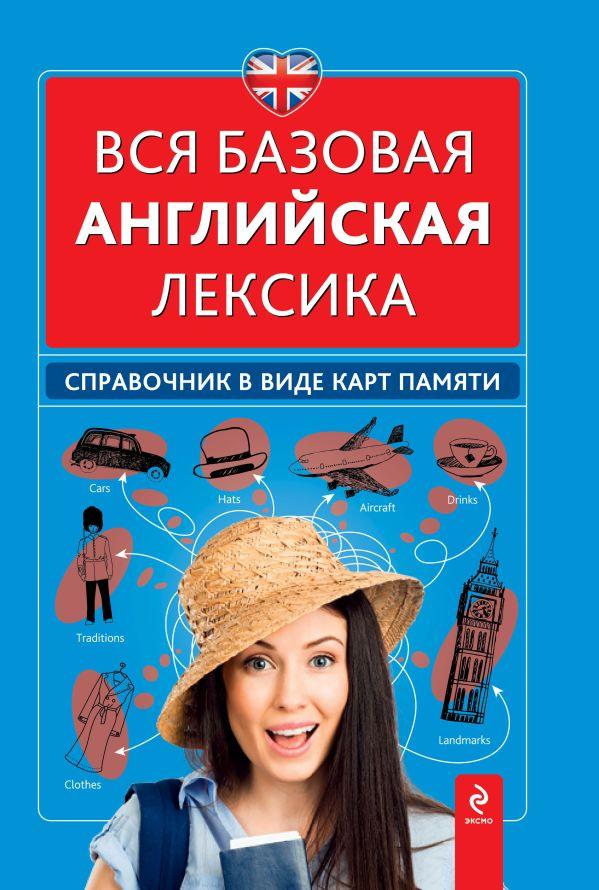 Вся базовая английская лексика. Справочник в виде карт памяти Вакуленко Н.Л.