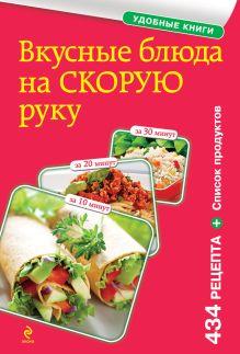 - Вкусные блюда на скорую руку. За 10, 20, 30 минут обложка книги