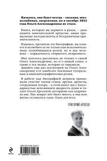 Обложка сзади Ольга Аросева. Одна для всех. Биография Григорий Аросев
