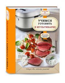 - Учимся готовить в мультиварке обложка книги