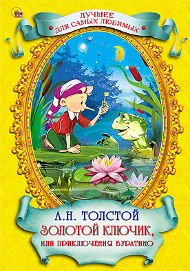 Золотой ключик,или приключения Буратино Толстой Л.Н.