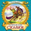 - Британские сказки обложка книги