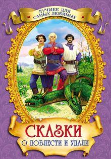 - Сказки о доблести и удали обложка книги
