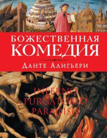 Божественная комедия (оф.1) обложка книги