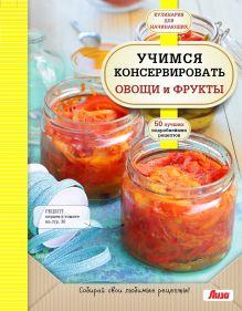 - Учимся консервировать овощи и фрукты обложка книги