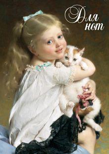 - Тетрадь для нот (Мюниерт) обложка книги