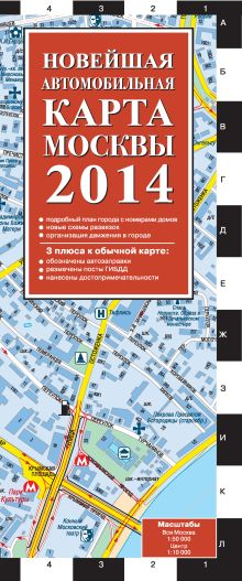 Новейшая автомобильная карта Москвы 2014