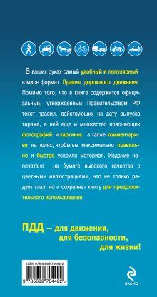 Обложка сзади Правила дорожного движения 2014. Самый популярный в мире формат