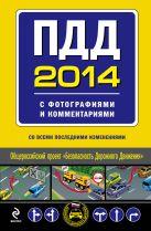 ПДД 2014 с фотографиями и комментариями (с последними изменениями)