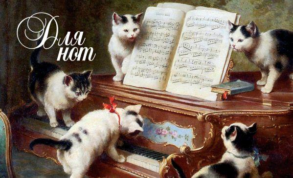 Тетрадь для нот (маленькая на скрепке)котята