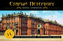- Старый Петербург обложка книги