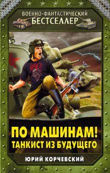 Корчевский Ю.Г. - По машинам! Танкист из будущего обложка книги