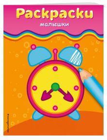 - Раскраски-малышки (будильник) обложка книги