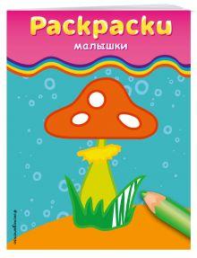 - Раскраски-малышки (гриб) обложка книги