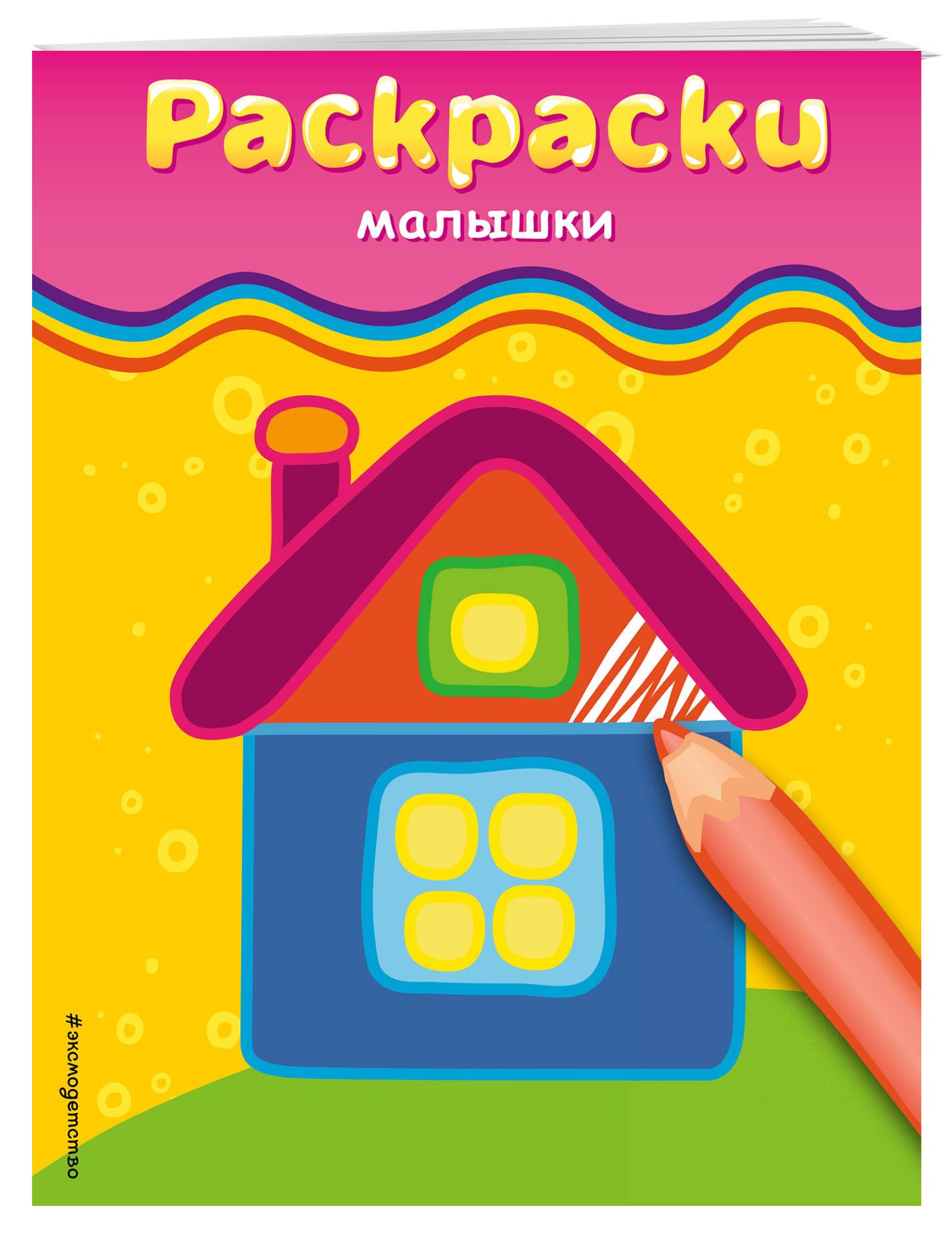 Раскраски-малышки (домик)