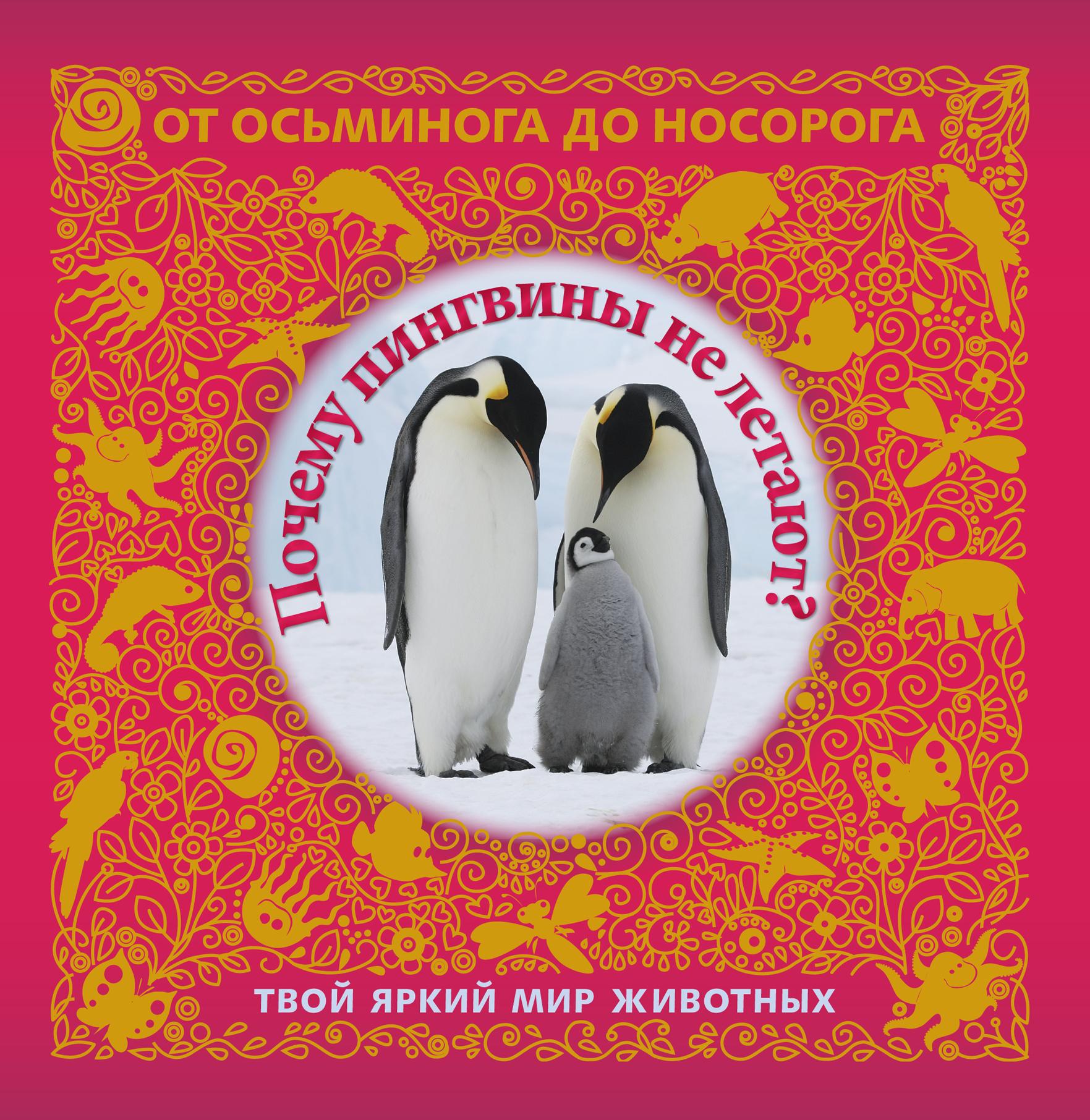 5+ Почему пингвины не летают? Твой яркий мир животных