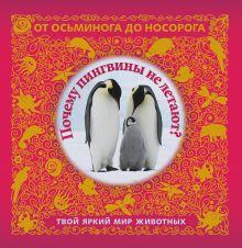- 5+ Почему пингвины не летают? Твой яркий мир животных обложка книги
