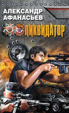 Обложка Ликвидатор Александр Афанасьев