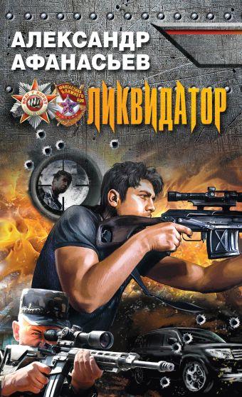 Ликвидатор Афанасьев А.