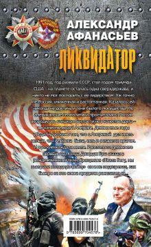 Обложка сзади Ликвидатор Александр Афанасьев