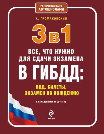 3 в 1. Все, что нужно для сдачи экзамена в ГИБДД: ПДД, билеты, вождение (с изменениями на 2014 год) Громаковский А.А.