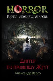 Варго А. - Диггер по прозвищу Жгут обложка книги