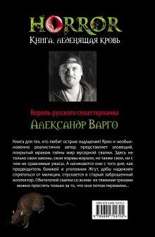 Обложка сзади Диггер по прозвищу Жгут Александр Варго