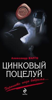 Варго А. - Цинковый поцелуй обложка книги
