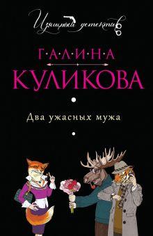 Куликова Г.М. - Два ужасных мужа обложка книги