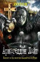 Армагеддон Лайт
