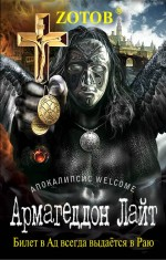 Зотов (Zотов) Г.А. - Армагеддон Лайт обложка книги