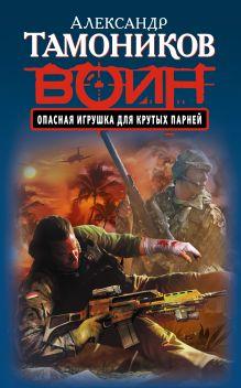 Тамоников А.А. - Опасная игрушка для крутых парней обложка книги