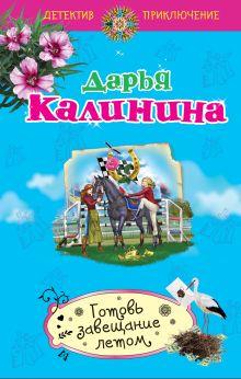 Калинина Д.А. - Готовь завещание летом обложка книги
