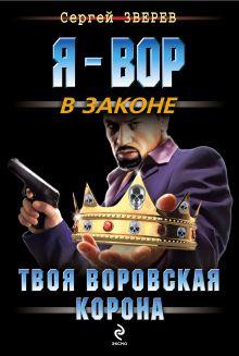 Зверев С.И. - Твоя воровская корона обложка книги