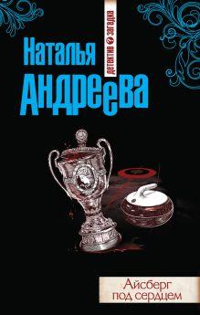 Андреева Н.В. - Айсберг под сердцем обложка книги