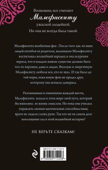 Обложка сзади Малефисента. История истинной любви Элизабет Рудник