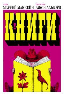 Маккейн М. - Книги! обложка книги