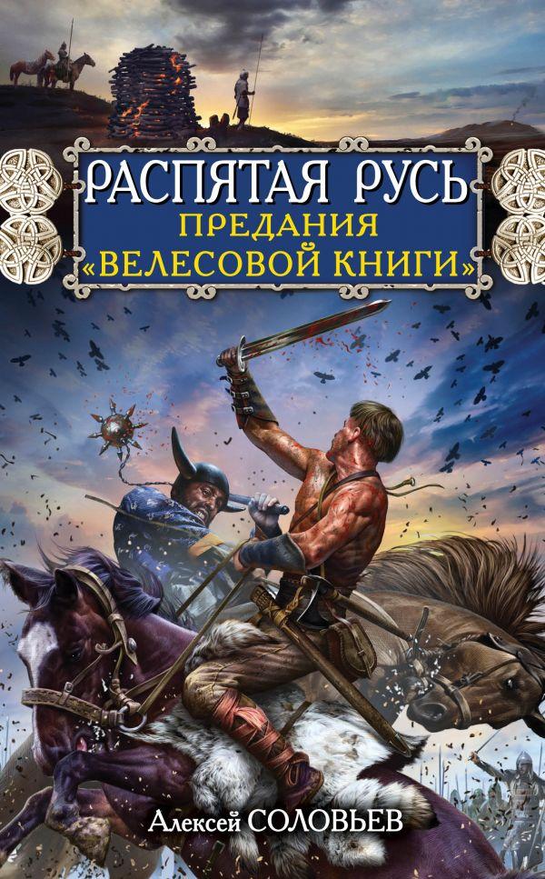 Распятая Русь. Предания «Велесовой книги» Соловьев А.