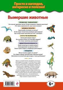 Обложка сзади Вымершие животные. Доисторическая жизнь Е.И.Бояринова