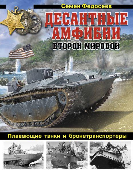 Десантные амфибии Второй Мировой. «Аллигаторы» США – плавающие танки и бронетранспортеры