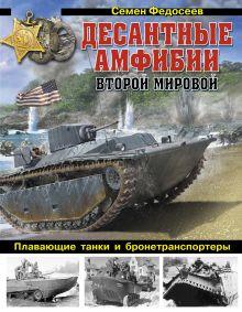 Федосеев С.Л. - Десантные амфибии Второй Мировой. «Аллигаторы» США – плавающие танки и бронетранспортеры обложка книги