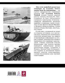 Обложка сзади Десантные амфибии Второй Мировой. «Аллигаторы» США – плавающие танки и бронетранспортеры Семен Федосеев