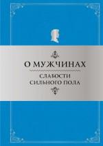 Душенко К.В. - О мужчинах: Слабости сильного пола обложка книги