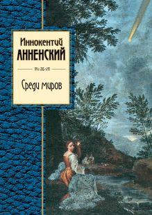 Анненский И.Ф. - Среди миров обложка книги